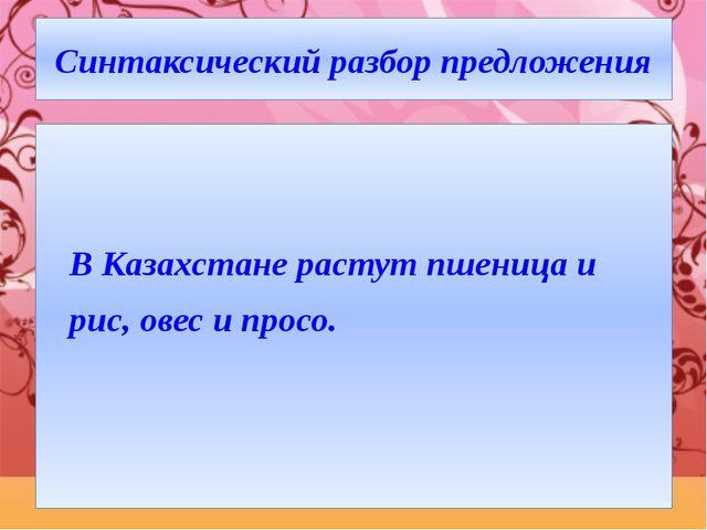 Синтаксический разбор предложения В Казахстане растут пшеница и рис, овес и п...