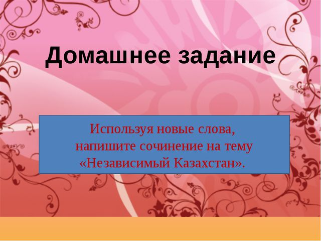 Домашнее задание Используя новые слова, напишите сочинение на тему «Независим...