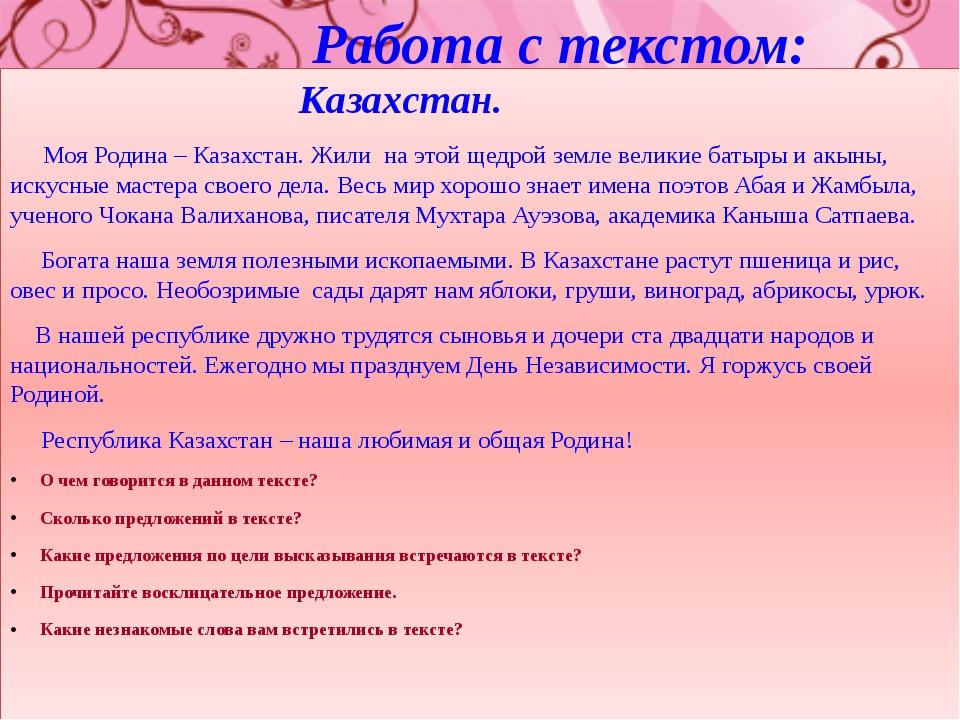 Работа с текстом: Казахстан. Моя Родина – Казахстан. Жили на этой щедрой зем...