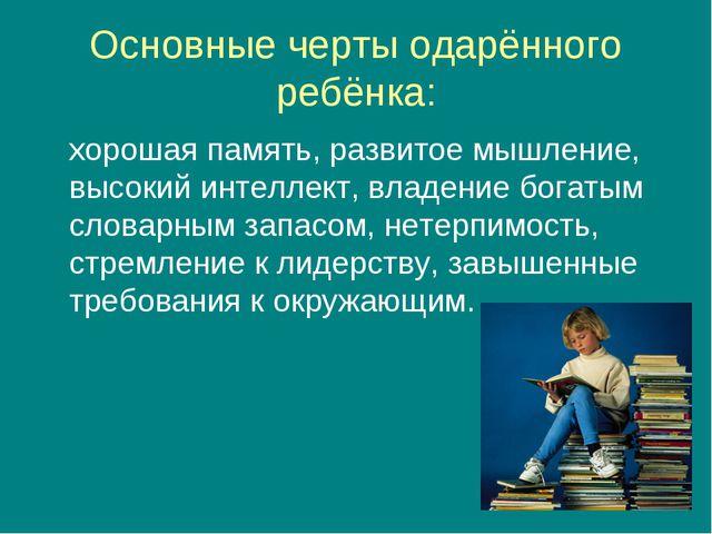 Основные черты одарённого ребёнка: хорошая память, развитое мышление, высокий...