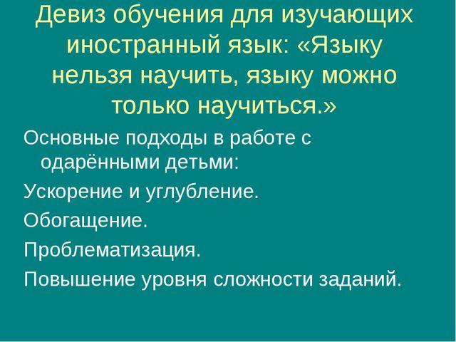 Девиз обучения для изучающих иностранный язык: «Языку нельзя научить, языку м...