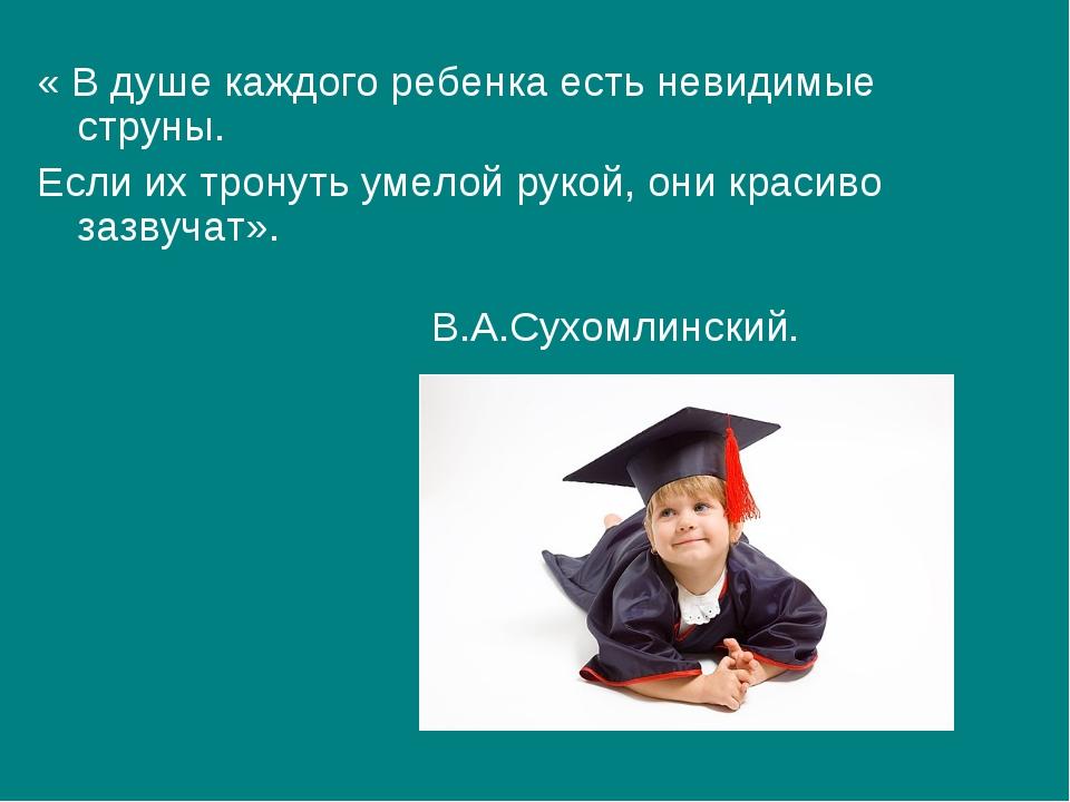 « В душе каждого ребенка есть невидимые струны. Если их тронуть умелой рукой...