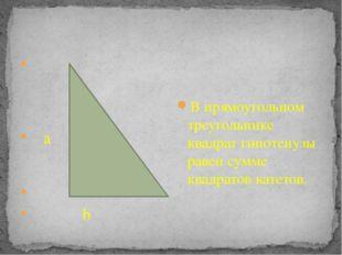 a c b В прямоугольном треугольнике квадрат гипотенузы равен сумме квадратов
