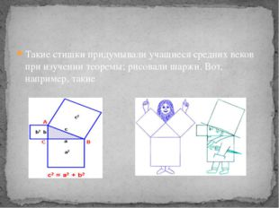 Такие стишки придумывали учащиеся средних веков при изучении теоремы; рисовал
