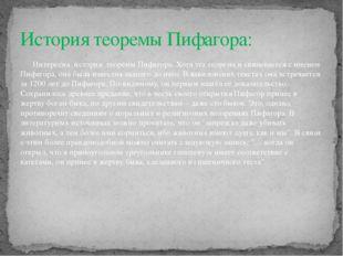Интересна история теоремы Пифагора. Хотя эта теорема и связывается с именем