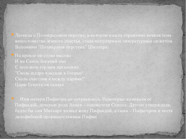 Легенда о Поликратовом перстне, в котором нашла отражение вечная тема непосто...