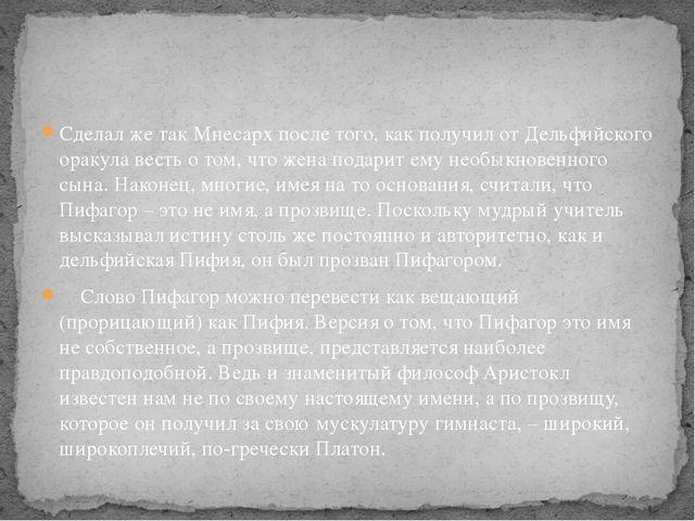 Сделал же так Мнесарх после того, как получил от Дельфийского оракула весть о...