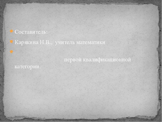 Составитель: Карякина Н.В.,учитель математики первой квалификационной катего...