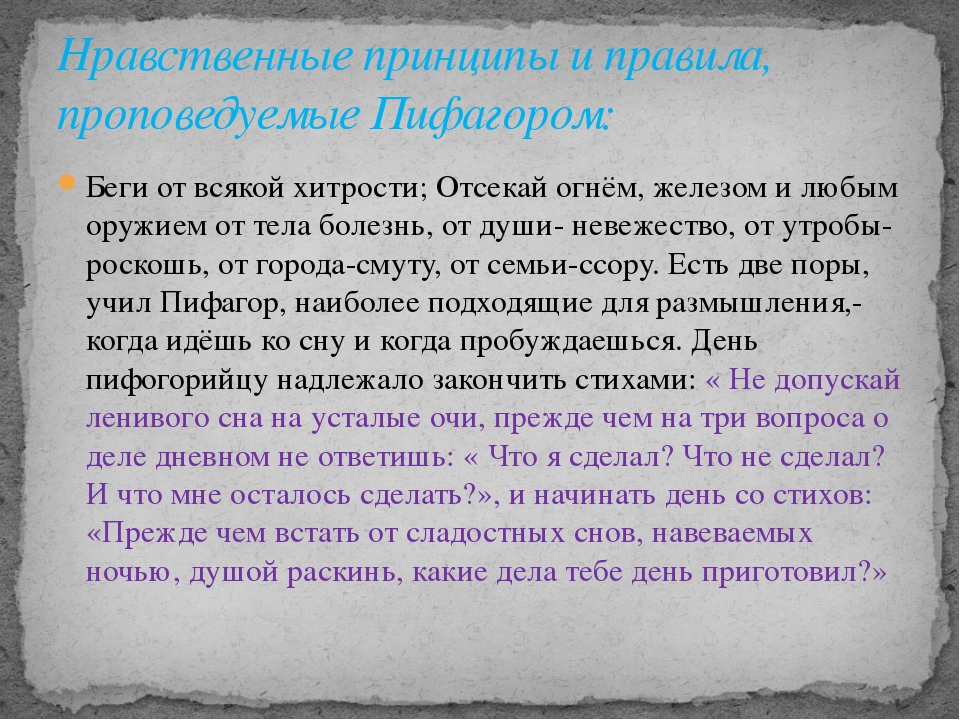 Беги от всякой хитрости; Отсекай огнём, железом и любым оружием от тела болез...