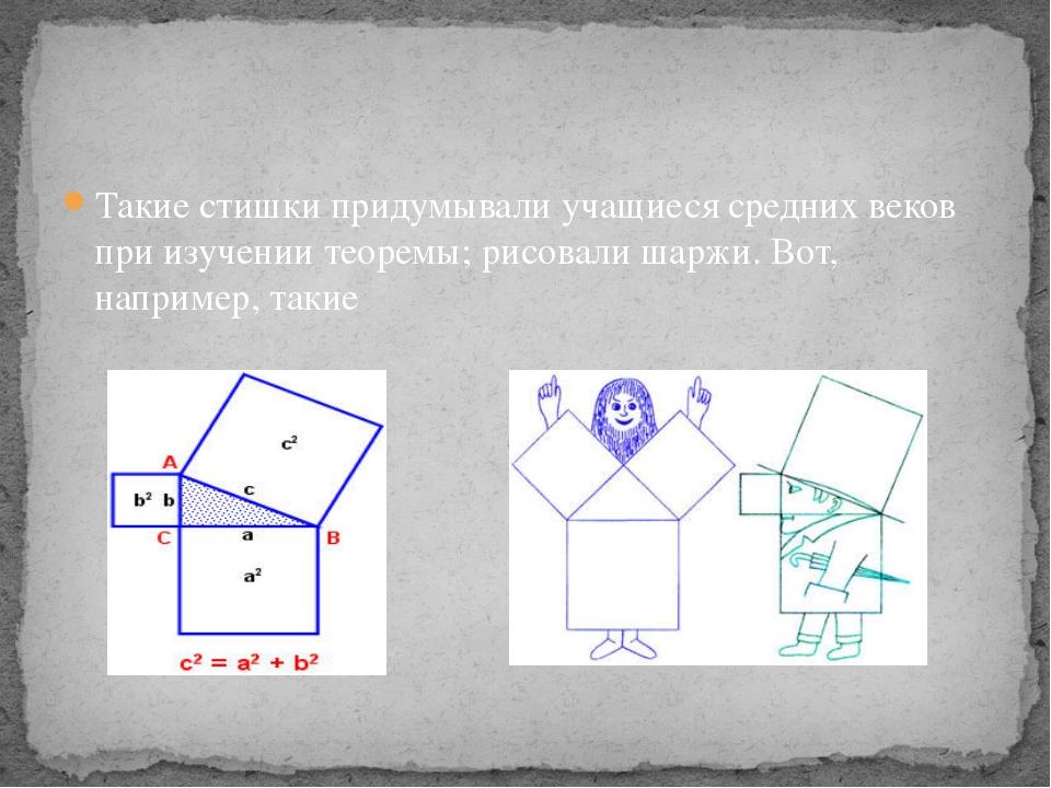 Такие стишки придумывали учащиеся средних веков при изучении теоремы; рисовал...