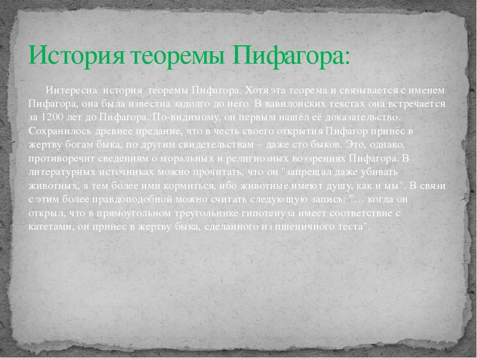 Интересна история теоремы Пифагора. Хотя эта теорема и связывается с именем...