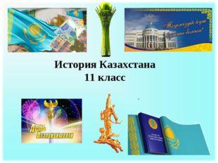 """История Казахстана 11 класс """""""