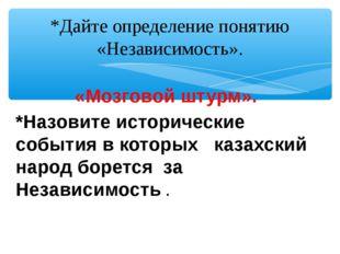 «Мозговой штурм». *Назовите исторические события в которых казахский народ бо