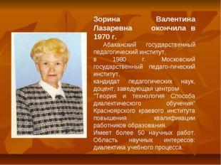 Зорина Валентина Лазаревна окончила в 1970 г. Абаканский государственный педа