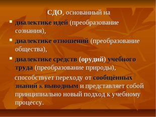 СДО, основанный на диалектике идей (преобразование сознания), диалектике отн