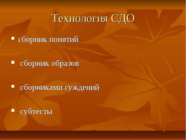 Технология СДО сборник понятий сборник образов сборниками суждений суб...