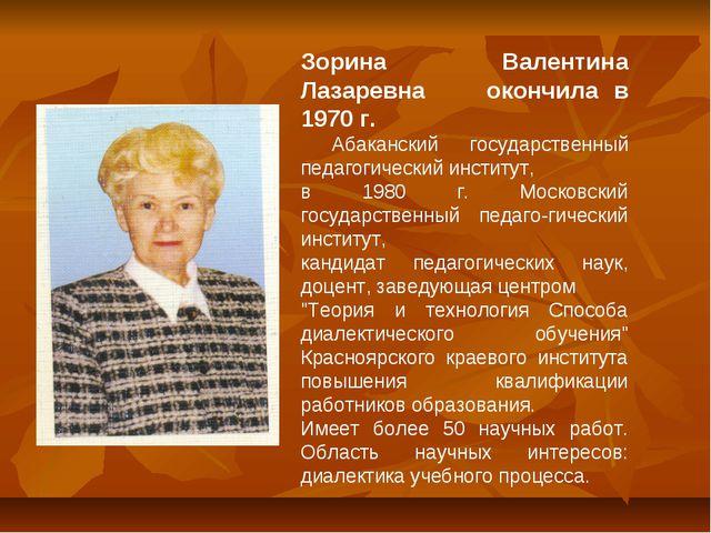 Зорина Валентина Лазаревна окончила в 1970 г. Абаканский государственный педа...