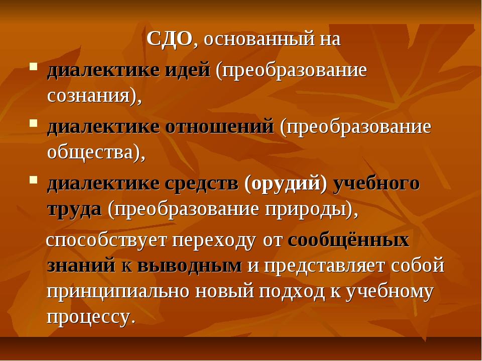 СДО, основанный на диалектике идей (преобразование сознания), диалектике отн...
