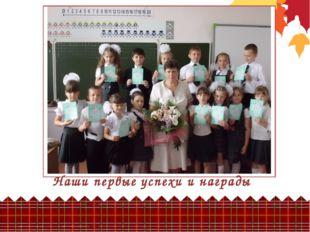 Наши первые успехи и награды
