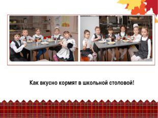 Как вкусно кормят в школьной столовой!