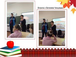 Встреча с Евгением Ченцовым