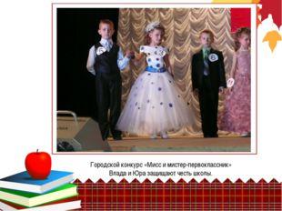 Городской конкурс «Мисс и мистер-первоклассник» Влада и Юра защищают честь шк