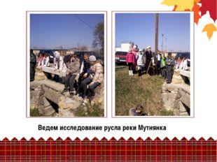 Ведем исследование русла реки Мутнянка