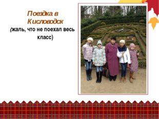 Поездка в Кисловодск (жаль, что не поехал весь класс)