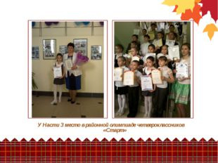 У Насти 3 место в районной олимпиаде четвероклассников «Старт»