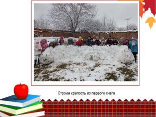 Строим крепость из первого снега
