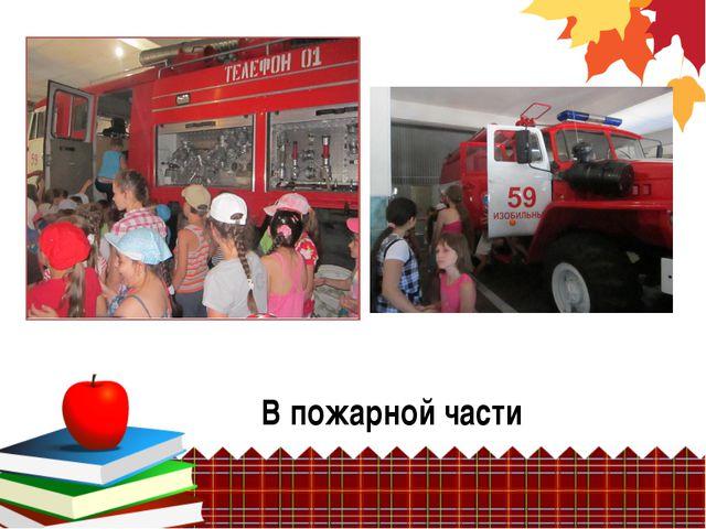 В пожарной части