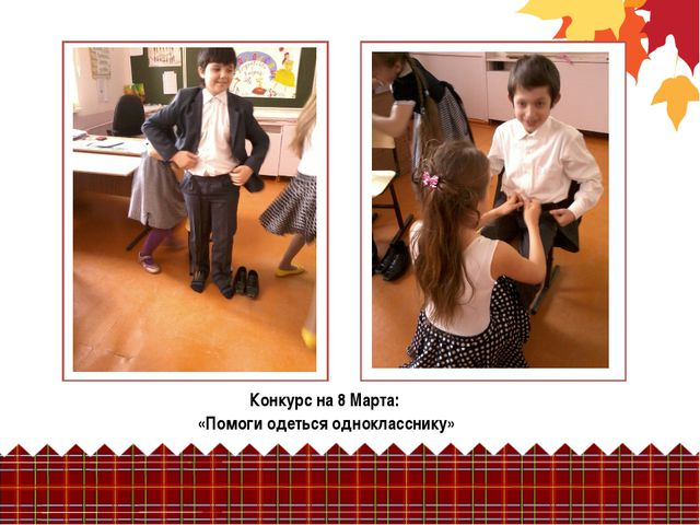 Конкурс на 8 Марта: «Помоги одеться однокласснику»