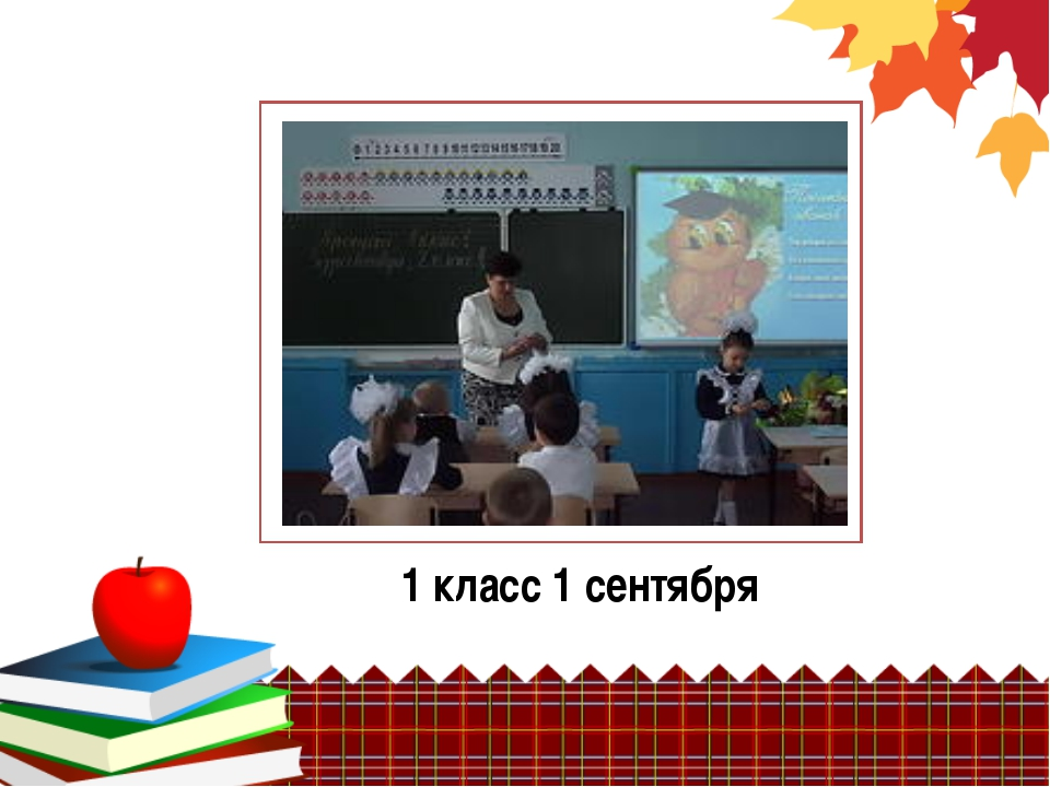 1 класс 1 сентября