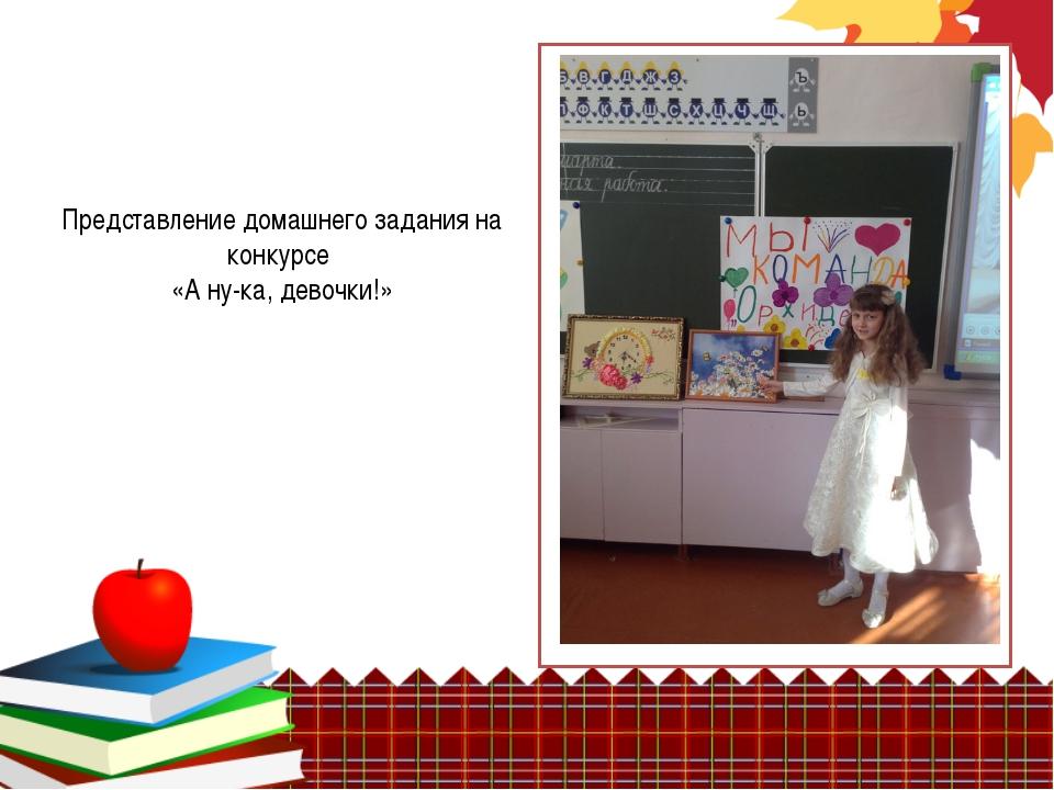 Представление домашнего задания на конкурсе «А ну-ка, девочки!»