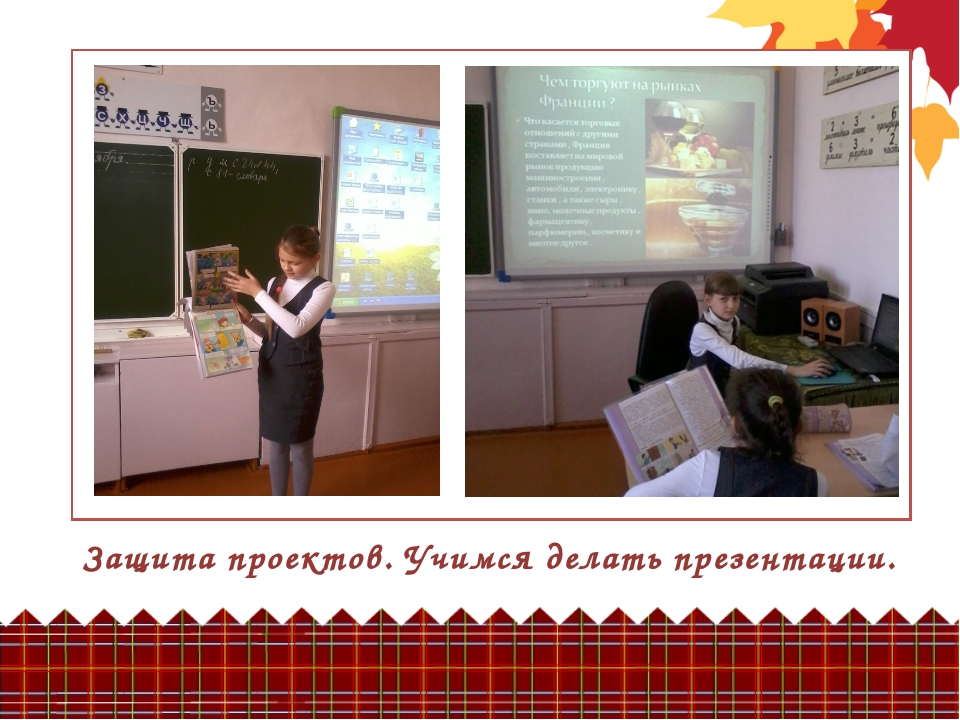 Защита проектов. Учимся делать презентации.