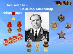 Наш земляк – Семёнов Александр Фёдорович