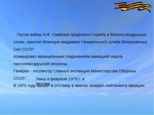 После войны А.Ф. Семёнов продолжил службу в Военно-воздушных силах, окончил