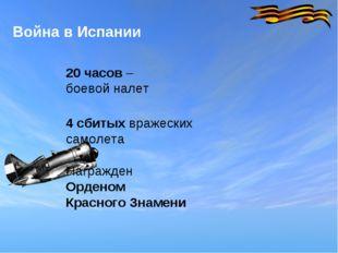 Война в Испании 20 часов – боевой налет 4 сбитых вражеских самолета Награжден