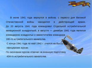 В июне 1941 года вернулся в войска, с первого дня Великой Отечественной войн