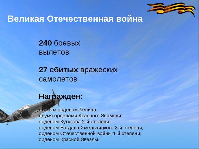 Великая Отечественная война 240 боевых вылетов 27 сбитых вражеских самолетов...