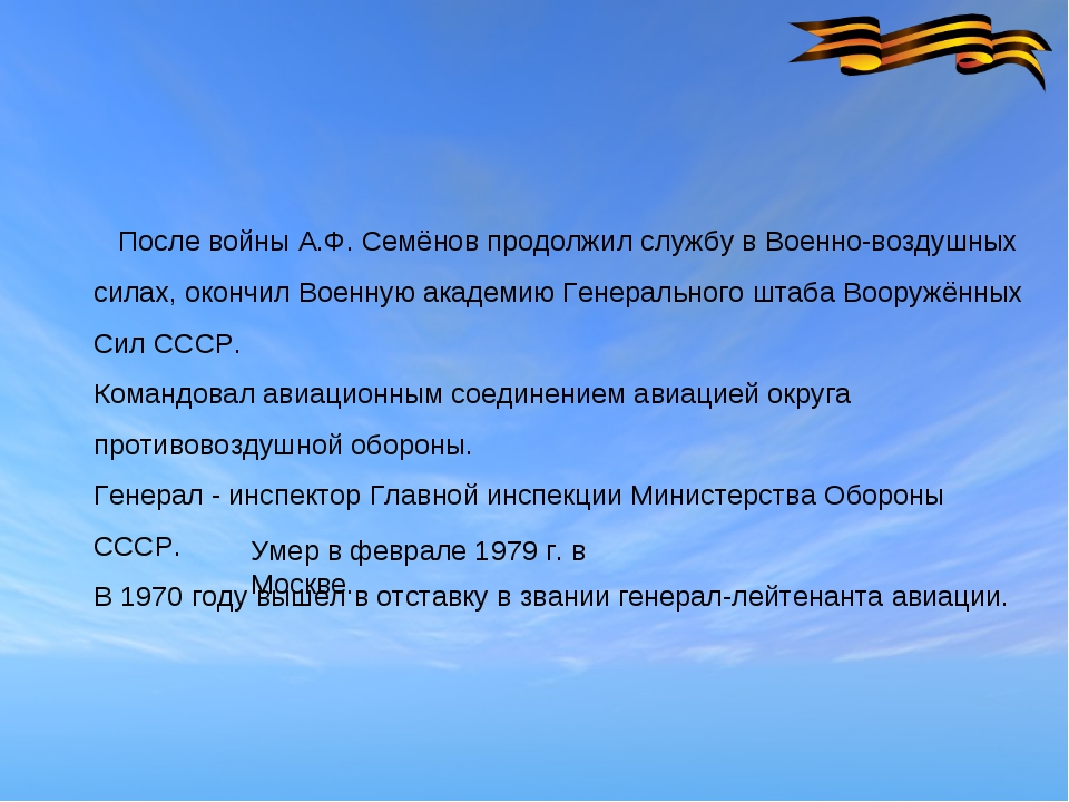 После войны А.Ф. Семёнов продолжил службу в Военно-воздушных силах, окончил...