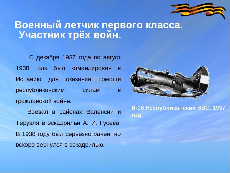 диаграмма copy.png Военный летчик первого класса. Участник трёх войн. С декаб...