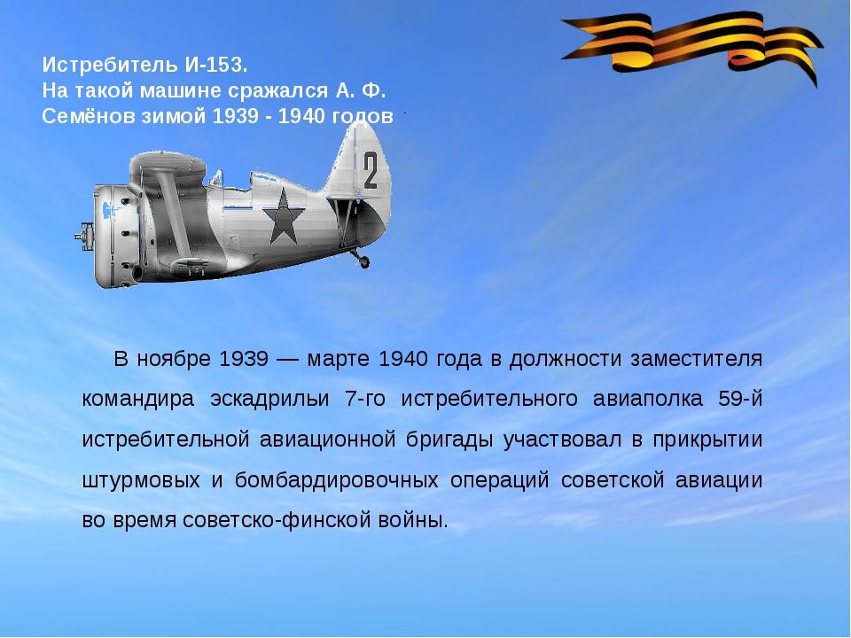 В ноябре 1939 — марте 1940 года в должности заместителя командира эскадрильи...