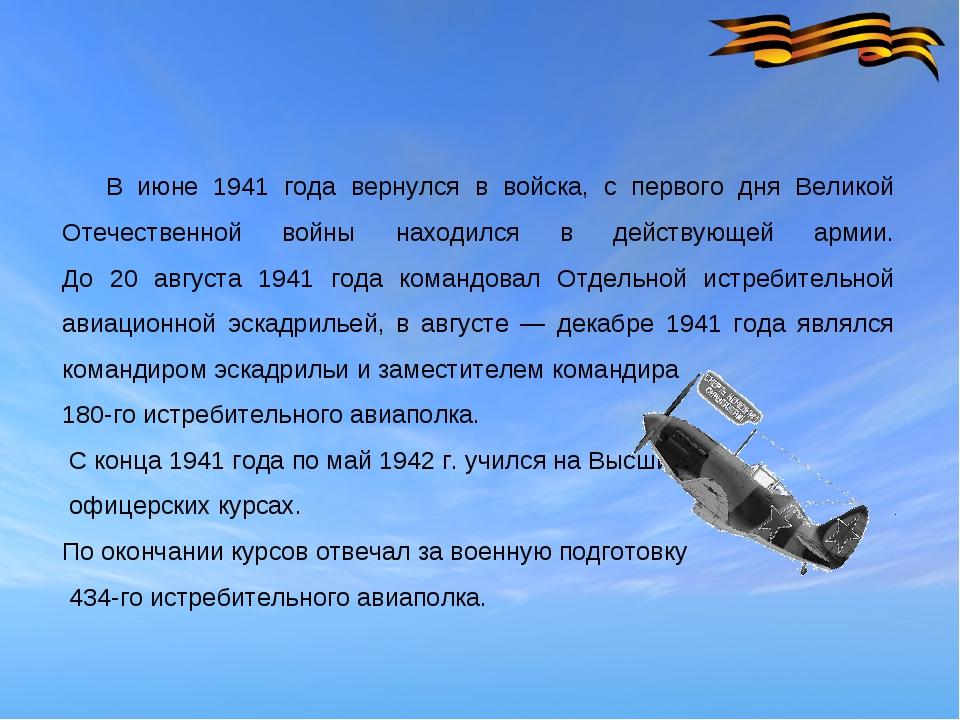 В июне 1941 года вернулся в войска, с первого дня Великой Отечественной войн...