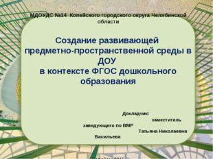 МДОУДС №14 Копейского городского округа Челябинской области Создание развиваю