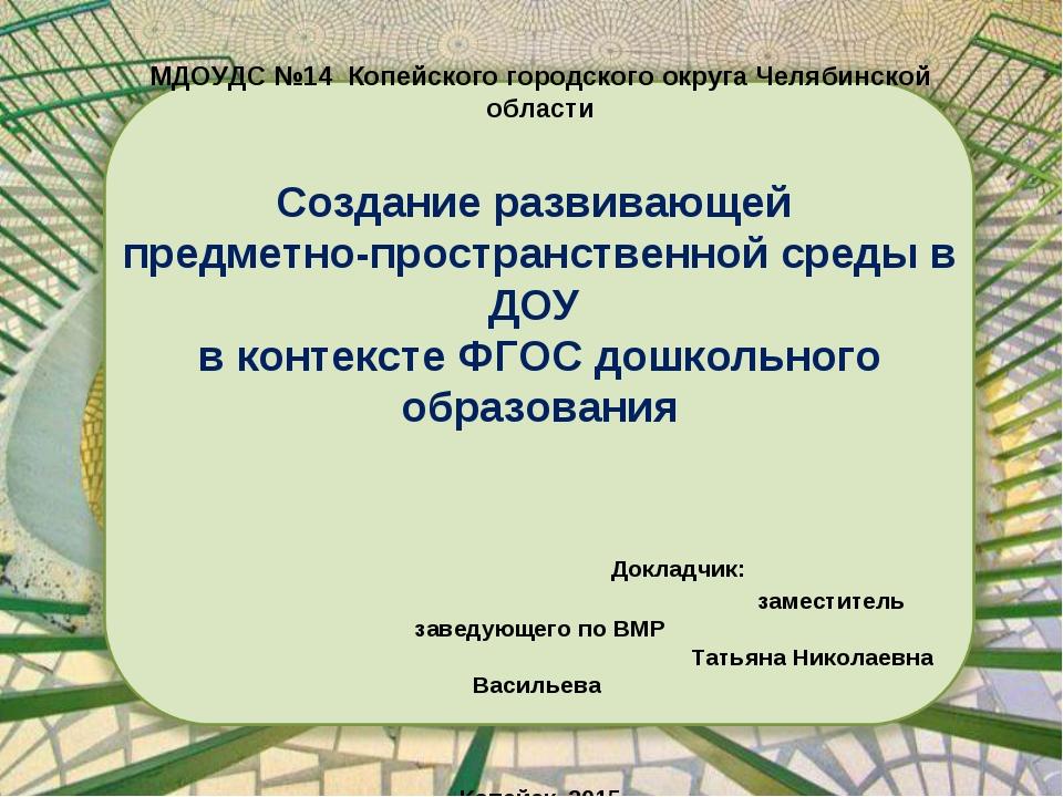 МДОУДС №14 Копейского городского округа Челябинской области Создание развиваю...