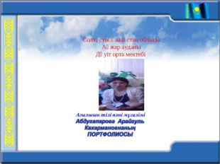 Солтүстік Қазақстан облысы Ақжар ауданы Дәуіт орта мектебі