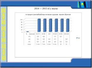 2014 — 2015 оқу жылы