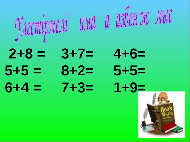 2+8 = 3+7= 4+6= 5+5 = 8+2= 5+5= 6+4 = 7+3= 1+9=