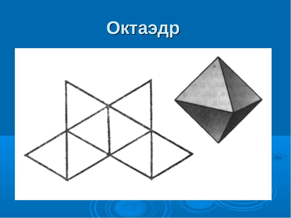 Октаэдр как сделать из бумаги поэтапно